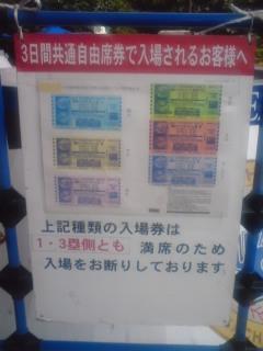 新聞社配布チケットに関する注意・・・ Σ(゚д゚lll)ガーン