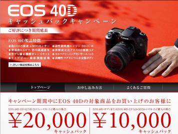 キヤノン:EOS 40Dキャッシュバックキャンペーン