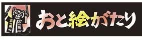 otoe _banner