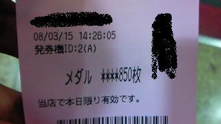 200803151425000.jpg