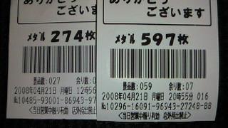 200804212059000.jpg