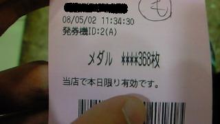 200805021133000.jpg