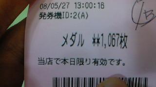 200805271259000.jpg