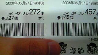 200805271956000.jpg