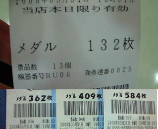 200805312058000.jpg