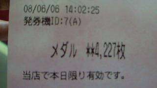200806061403000.jpg