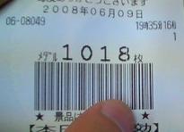 200806091934000.jpg