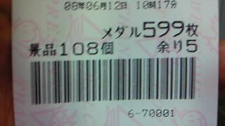 200806121031000.jpg
