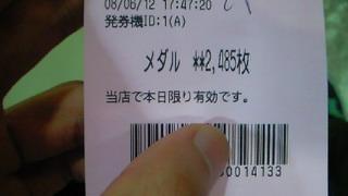 200806121745000.jpg