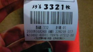 200806242231000.jpg