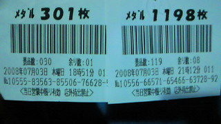 200807032117000.jpg