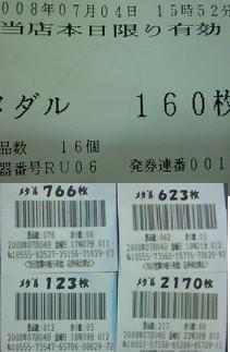 200807042231000.jpg