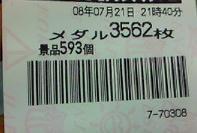 200807212142000.jpg