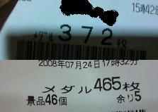 200807241735000.jpg