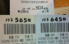 200807302156000.jpg