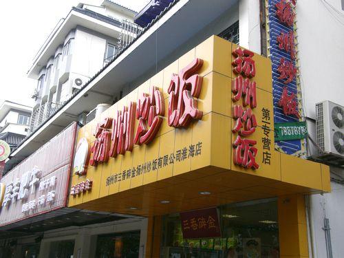 yangzhouchaofan1.jpg