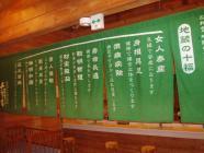 地蔵温泉十福の湯ノレンH200319