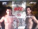 UFC86 タイソン・グリフィン vs マーカス・アウレリオ