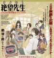 DVD付き初回限定版 さよなら絶望先生 第15集 (コミック)