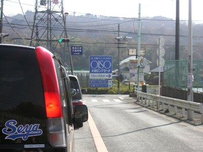 小田原厚木道路の大磯ICを出て。