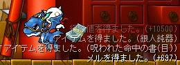 白銀巨人のドロ