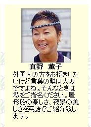 harumiya.jpg