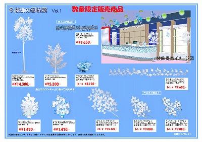 写真キャプション=「冬ソナ2」のために考えられたカウンター周りの装飾のモデルパターン(詳細はクリックして下さい)