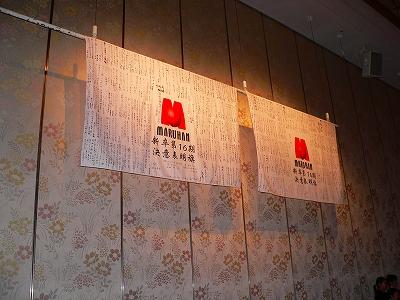 写真キャプション=入社式会場に掲げられた決意表明旗。新入社員それぞれの決意が手書きされている
