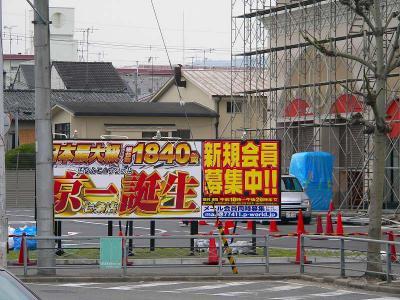 写真キャプション=「京一七条店」の店舗前に立てられた看板