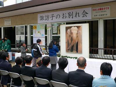 写真キャプション=ゾウ舎の前で執り行われた「諏訪子のお別れ会」には1300名の人たちが参会した