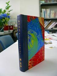 写真キャプション=『わが半生 夢とロマンと希望を胸に』(韓昌祐著/マルハン刊、2007年5月22日発行