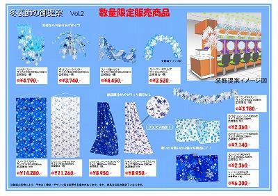 写真キャプション=「冬ソナ2」のために考えられた島装飾のモデルパターン(詳細はクリックして下さい)