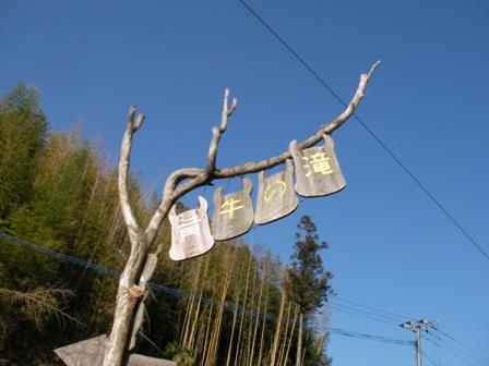 黄牛の滝の看板