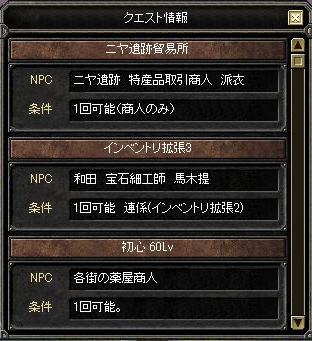 LV60クエスト情報