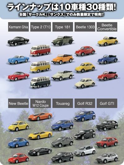 VW_lineup.jpg