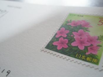 さつきの切手