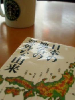 日本の地名