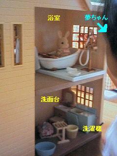 洗濯機&お風呂