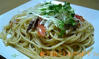 秋刀魚とトマトのスパゲッティ♪