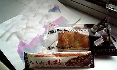大樹の小枝&宇治抹茶クリームペストリー
