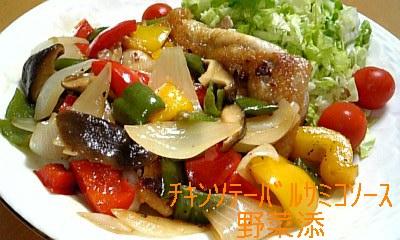 チキンソテーバルサミコソース野菜添え