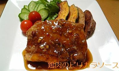 鶏肉のピリカラソース