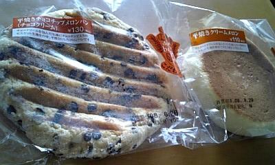 コンビニのパン(平べったいの♪)