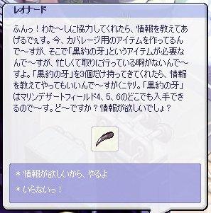 レオ男05
