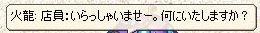 火龍さん事件01