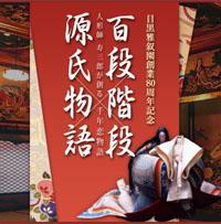 百階段と源氏物語