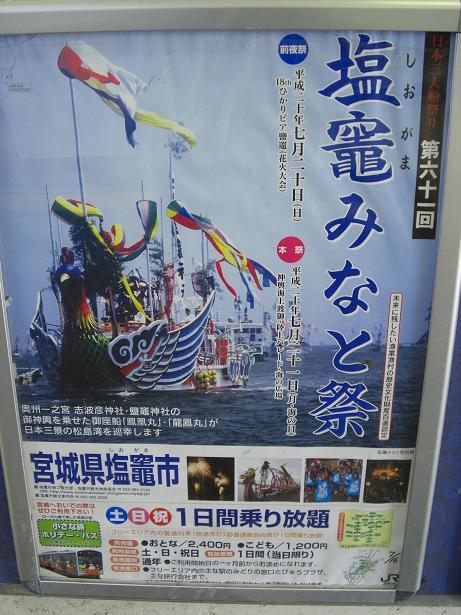 2008みなと祭1