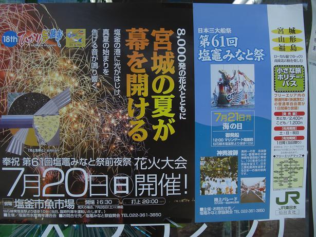 2008みなと祭3