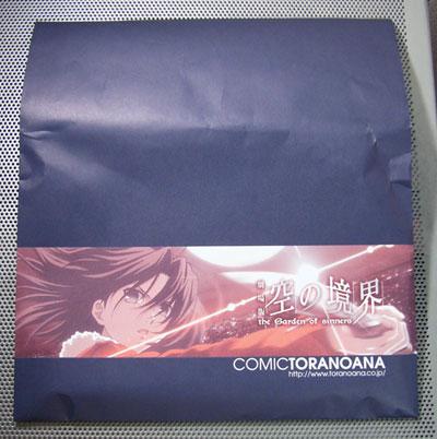 karanokyoukai20080522.jpg