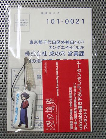 karanokyoukai20080522a.jpg